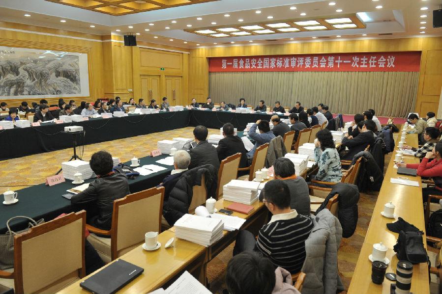 食品安全国家标准审评委员会第十一次主任会议召开
