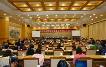 食品安全国家标准整合中期工作会议在京召开