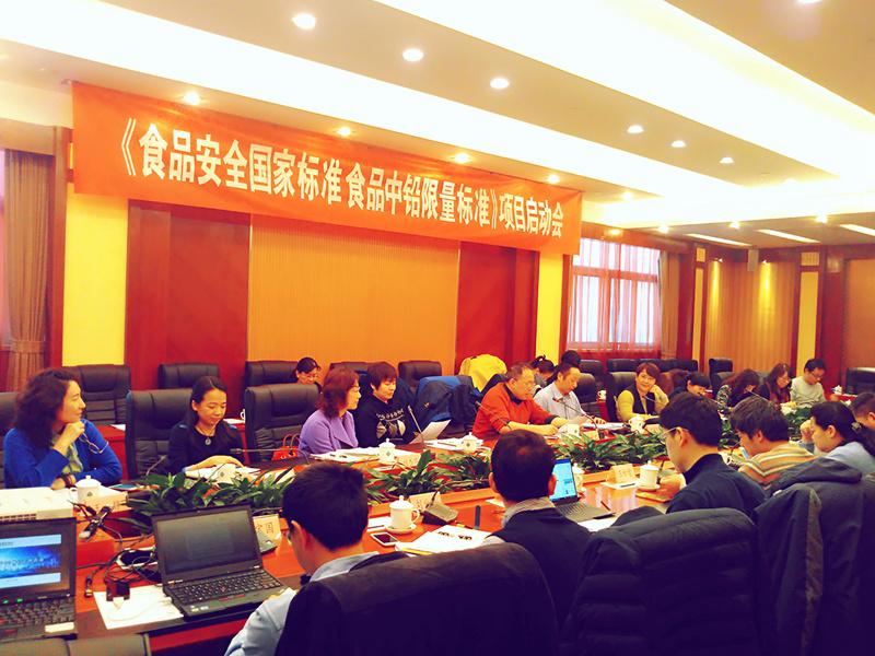 食品中铅限量标准修订项目启动会在北京召开