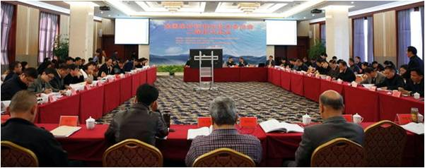 全国茶叶标准化技术委员会二届五次会议在云南大理隆重召开