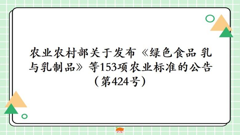 农业农村部公告关于发布《绿色食品 乳与乳制品》等153项农业标准的公告(第424号)
